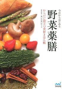 【送料無料】今日からはじめる野菜薬膳 [ 橋口亮 ]