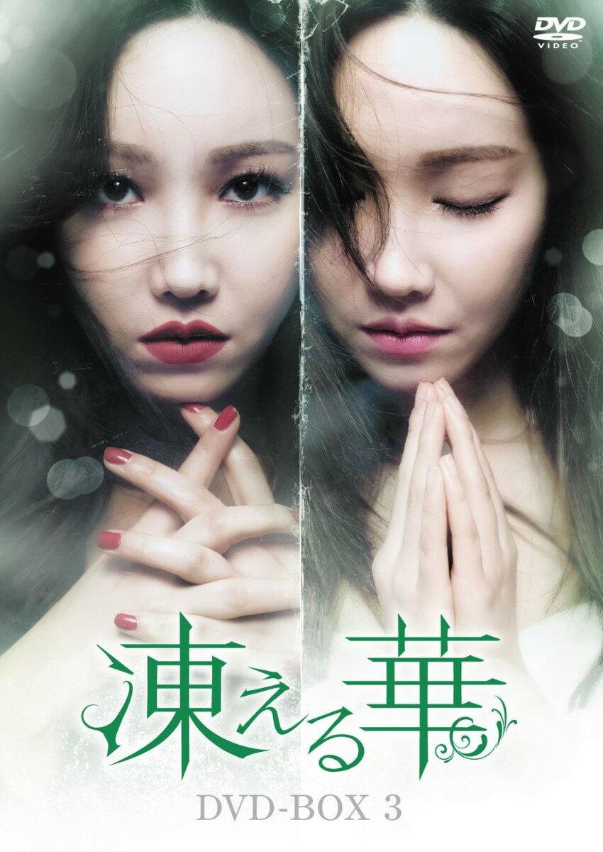 凍える華 DVD-BOX3 [ イ・ユリ ]