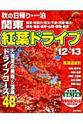 【送料無料】秋の日帰り・一泊 関東 紅葉ドライブ '12〜'13 [ 成美堂出版株式会社 ]