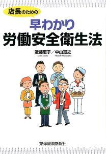 【送料無料】店長のための早わかり労働安全衛生法 [ 近藤恵子 ]