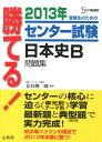 勝てる!センター試験日本史B問題集(2013年) [ 金谷俊一郎 ]
