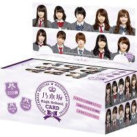乃木坂46 High School CARD 特約店別特典付き初回限定15P BOX 【1BOX 15パック入り】