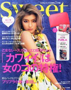 sweet (スウィート) 2016年 05月号 [雑誌]