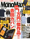 Mono Max (モノ・マックス) 2016年 5月号