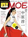 MOE (モエ) 2016年 5月号
