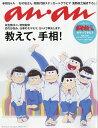 an・an (アン・アン) 2016年 5/18号