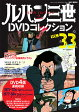 ルパン三世DVDコレクション 2016年 5/3号 [雑誌]