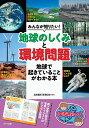 みんなが知りたい! 「地球のしくみ」と「環境問題」 地球で起きていることがわかる本 [ 北原 義昭 ]