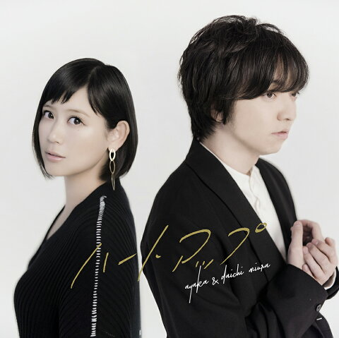 ハートアップ (CD+DVD) [ 絢香&三浦大知 ]