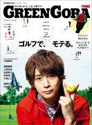 GREEN GORA (グリーン・ゴーラ) VOL.2 by YOUNG GOETHE (バイ・ヤングゲーテ) 2016年 05月号 [雑誌]