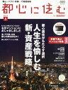都心に住む by SUUMO (バイ スーモ) 2016年 05月号 [雑誌]