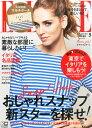 ELLE JAPON (エル・ジャポン) 増刊 マルチポーチ付き特別版 2016年 05月号 [雑誌]