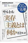 100分de名著(2015年11月) [ 日本放送協会 ]
