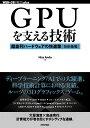 GPUを支える技術 超並列ハードウェアの快進撃[技術基礎] (WEB+DB PRESS plus) [ Hisa Ando ]
