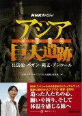 アジア巨大遺跡 兵馬俑・バガン・縄文・アンコールーNHKスペシャル