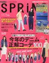 spring (スプリング) 2016年 05月号 [雑誌]
