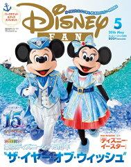 Disney FAN (ディズニーファン) 2016年 05月号 [雑誌]