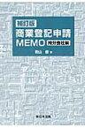 商業登記申請MEMO(持分会社編)補訂版 [ 青山修 ]