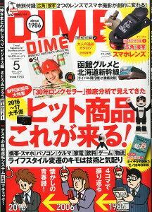 DIME (ダイム) 2016年 05月号 [雑誌]