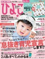 ひよこクラブ 2016年 05月号 [雑誌]