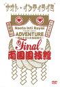 TOUR 2011 ADVENTURE 〜時はナオト大公開時代〜 final in 両国国技館 【完全生産限定】