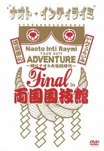 【送料無料】TOUR 2011 ADVENTURE 〜時はナオト大公開時代〜 final in 両国国技館 【完...