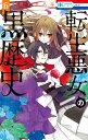 転生悪女の黒歴史 6 (花とゆめコミックス) [ 冬夏 アキハル ]