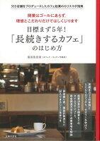 【バーゲン本】目標まず5年!長続きするカフェのはじめ方