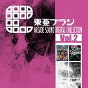 東亜プラン ARCADE SOUND DIGITAL COLLECTION Vol.2 [ (ゲーム・ミュージック) ]