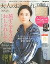 大人のおしゃれ手帖 2016年 05月号 [雑誌]