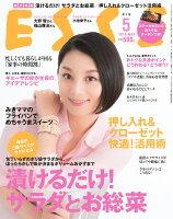 ESSE (エッセ) 2016年 05月号 [雑誌]