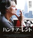 ハンナ・アーレント【Blu-ray】 [ バーバラ・スコヴァ ]