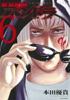 東京闇虫ー2nd scenario-パンドラ(6) 人生で最も選びたくないシナリオ (ジェッツコミックス) [ 本田優貴 ]
