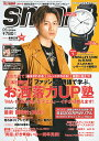 smart (スマート) 2016年 05月号 [雑誌]