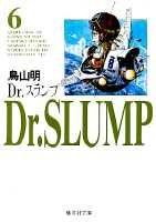 Dr.スランプ(6)画像