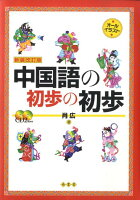 中国語の初歩の初歩新装改訂版