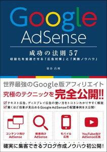 【楽天ブックスならいつでも送料無料】Google AdSense 成功の法則 57 [ 染谷昌利 ]