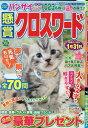 懸賞クロスワード(Vol.11) (SUN-MAGAZINE MOOK)