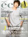 eclat (エクラ) 2016年 5月号