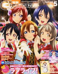 電撃G's magazine (ジーズ マガジン) 2016年 05月号 [雑誌]