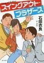 スイングアウト・ブラザース (角川文庫) [ 石田 衣良 ]