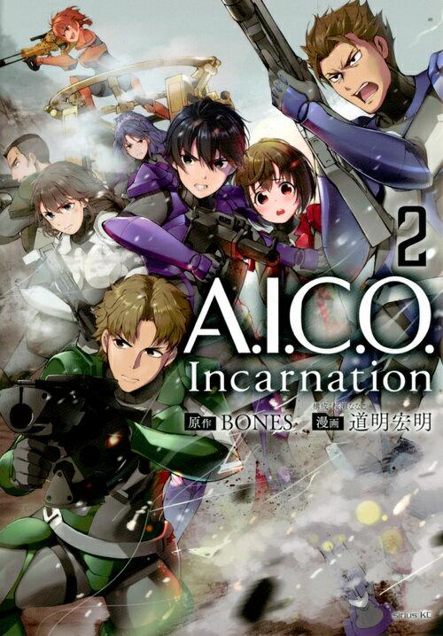 青年, 講談社 シリウスKC AICO Incarnation2 KC