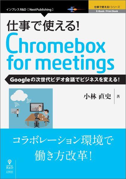 【POD】仕事で使える!Chromebox for meetings Googleの次世代ビデオ会議でビジネスを変える!画像