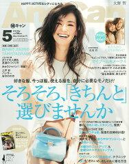 AneCan (アネキャン) 2016年 05月号 [雑誌]
