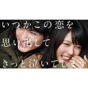 いつかこの恋を思い出してきっと泣いてしまう Blu-ray BOX【Blu-ray】 [ 有村架純 ...