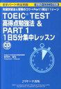 【送料無料】TOEIC TEST高得点勉強法& PART 1 1日5分集中レッスン
