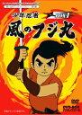 少年忍者風のフジ丸 DVD-BOX デジタルリマスター版 BOX1 [ 小宮山清 ]