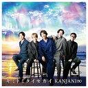 キミトミタイセカイ (初回限定盤A CD+DVD+GOODS) [ 関ジャニ∞ ]