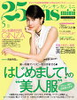 25ans mini (ヴァンサンカン ミニ) 2017年 05月号 [雑誌]