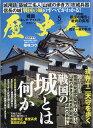 歴史人 2017年 05月号 [雑誌] - 楽天ブックス